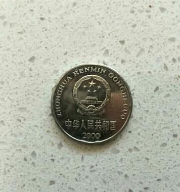 花1500买了这1元硬币,男子喜不自胜,直呼是赚大了