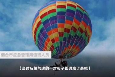 社过啊!景区氢气球绳子断裂母子坠亡,知情者:孩子才3岁