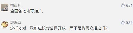 国庆期间,浙江一机关大院火了!网友狂赞:赶紧推广!