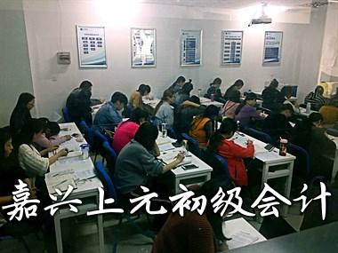 桐乡会计初级职称培训班 一年一度会计考试题型分值