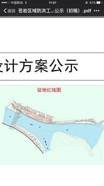 嵊州苍岩区防洪应急工程设计方案公示