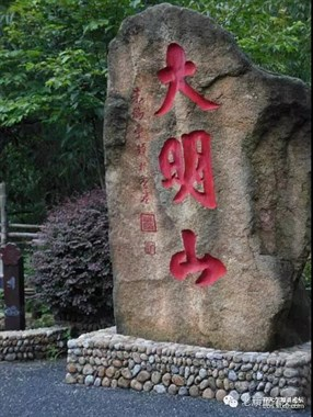 10月13日仅需100元游仙境大明山、空中栈道、徒步健身