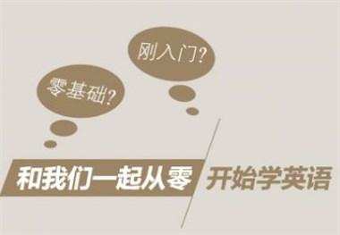 绍兴英语零基础培训+过级考试培训