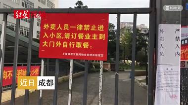 """""""外卖人员禁入""""!小区贴出这张公告,网友和住户吵翻了…"""