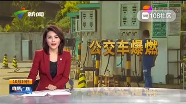 广东一公交车在加气站旁爆炸,碎片被弹到20米外