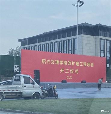 绍兴文理学院扩建工程开工