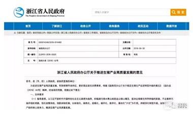 省里给衢州513万头养猪任务 符合条件每万头奖励100万