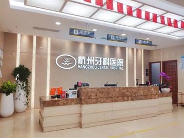 杭州种植牙   种植术的变革——即刻种植