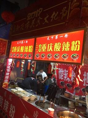 鹿山广场庙会美食节