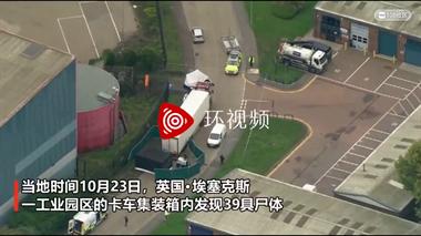 英国货车内发现39具遗体疑似中国籍!大使馆最新回应