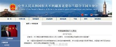 英国货车内发现39具遗体疑似中国籍!大使馆最新回应来了