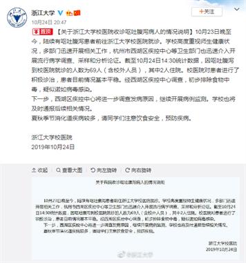 浙大通报69人因呕吐腹泻就诊:疑似感染诺如病毒