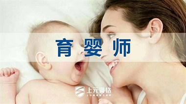 桐乡市区育婴师培训-学育婴师月嫂好找工作吗