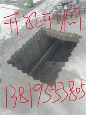 专业钻孔打洞13819553805
