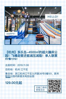 杭州多乐岛蹦床公园单人联票129/人!