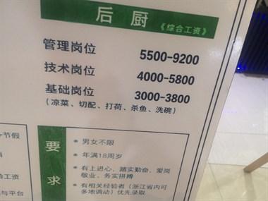 【招聘】临海银泰城后厨招聘厨师5名过年不回家捣江湖勿扰