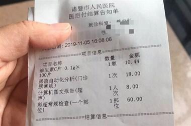 先看病后付费,人民医院这招太方便了,一天结一次账