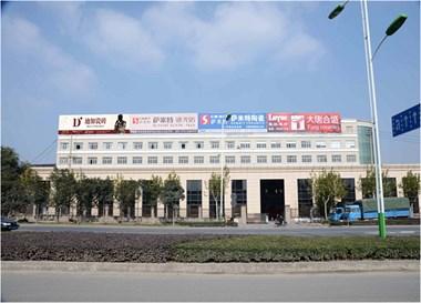 杭州新时代家居广场高薪聘请家装业务员