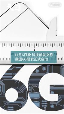 """""""外卖还没下单就送到了?""""我国6G研发已正式启动!6G啥概念?"""