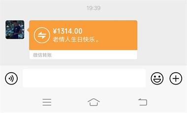 我过生日老情人给我发了1314元红包,他什么意思?