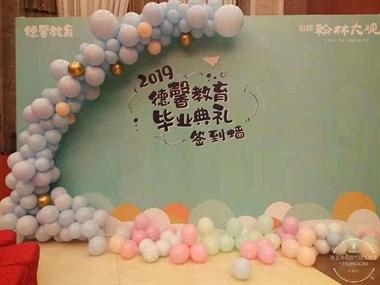 满月宴庆典气球布置工作室