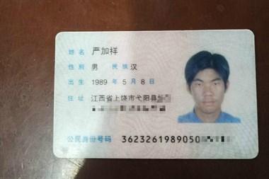 谁认识这个外地人?他身份证在我手上,赶紧让他来拿