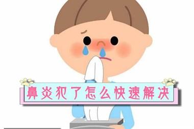 鼻炎犯了怎么快速解决,教你可行的方法