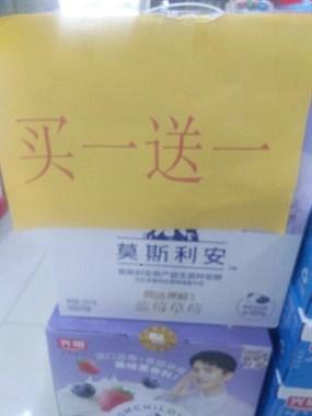 机会难得!超市这东西买一送一,有人却说不敢买…