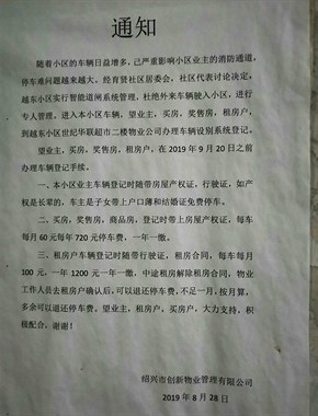 袍江越东小区强制收费,这收费比有些商品房都狠!