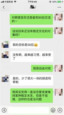 武康这35岁单身王老五不婚原因成谜,姐妹骂我被他吊着玩…