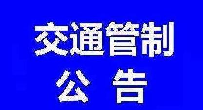 紧急通知!明天护国寺开光法会 6点开始这些道路交通管制