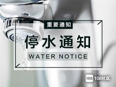 新市四平路供水管网施工,武康多小区改造,这时段将停水!