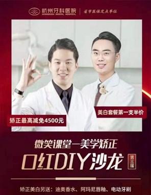 杭州牙科医院牙齿美学矫正沙龙