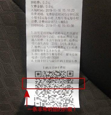 绍兴鲁迅西路某停车场,收费人员用这伎俩黑了不少钱!