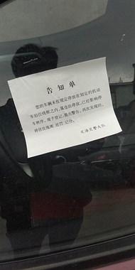 为定海交警大队点赞!发现车辆违停 先贴告知单劝导