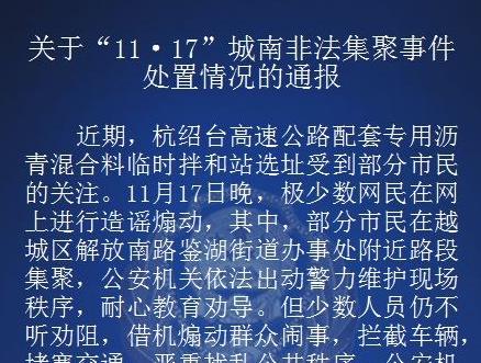 """""""11·17""""绍兴城南非法集聚事件处置通报,4人拘留"""