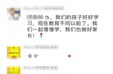 家长在微信群辱骂老师被拘10日,原因让网友炸锅