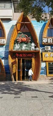 景德镇这家店的海鲜粥有股恶臭 服务员竟拿起筷子…
