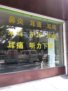 衢州保尔通耳鼻健康养护中心