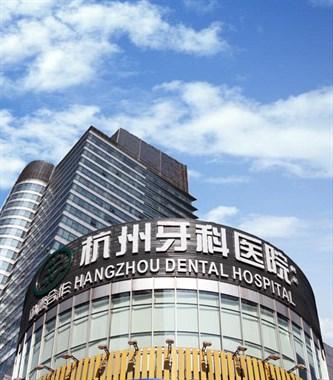 杭州牙齿美白哪家医院好