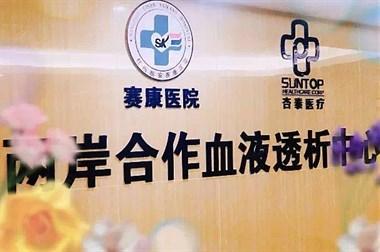 期待ing_ 杭州临安赛康携手上海名医专家齐来坐诊……