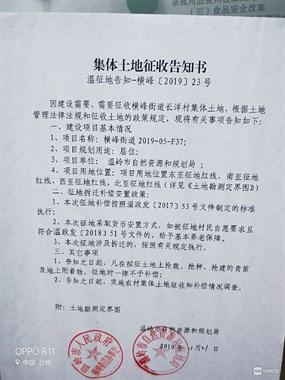 温岭一村子集体土地被征收,政府告知书已贴出