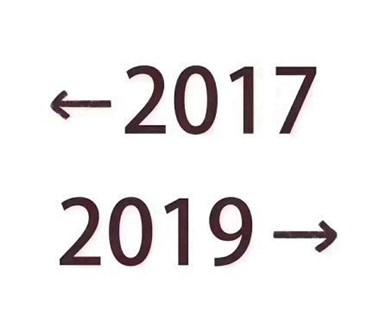 这两年唯一不变的