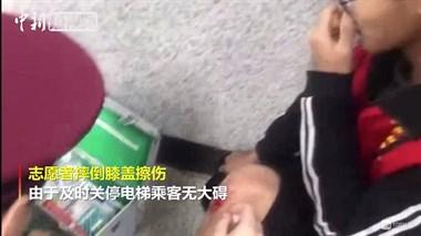 为救乘客 地铁志愿者摔倒后立刻爬起关停电梯