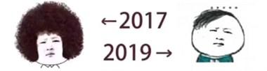 """""""2017-2019"""",你被刷屏了吗?看完对比图扎心了"""