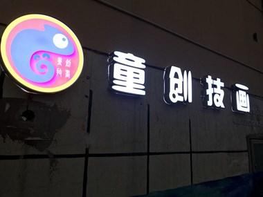 童创技画衢州店新店开业,欢迎各位家长前来咨询呀!