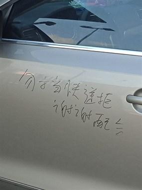 长兴这辆车想红?这样停车,难怪快递小哥在此留笔!