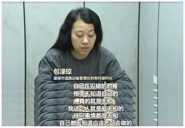 """3年贪污300万买水晶,杭州""""公主病""""女科长声泪入狱…"""