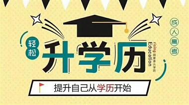 绍兴学历提升_在职升学历到西溪教育