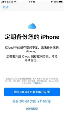 苹果手机问题,求助!